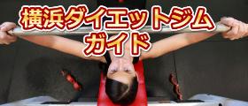 横浜市のダイエットジム、パーソナルジム、エステ選び